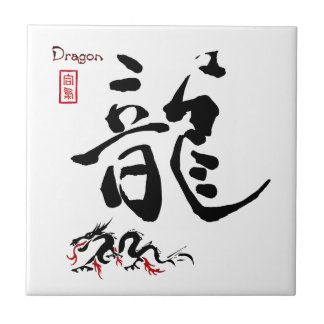Kanji Symbol DRAGON Japanese Chinese Calligraphy Tile