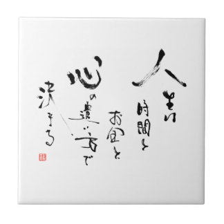 Kanji 'What is Life?' Japanese Inspirational Quote Small Square Tile