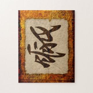 Kanji Zen Love Jigsaw Puzzle