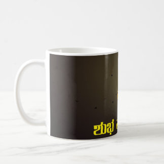 Kannada Good morning wishes Basic White Mug