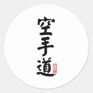 Karate-do 空手道 round sticker