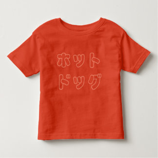 "Katakana ""Hot Dog"" Toddler Tee"