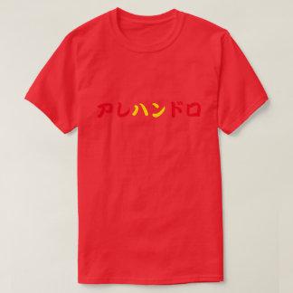 Katakana name T-shirt   Alejandro-arehandoro