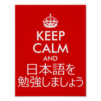 Keep Calm and Study Japanese Poster