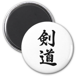Kendo 剑道 magnet