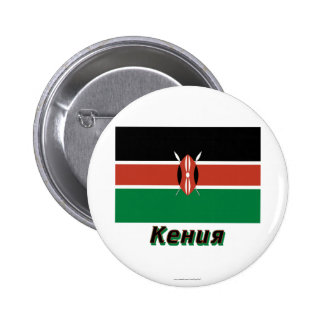 Kenya Flag with name in Russian Pinback Button