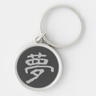 Key Ring: Dream (yume) - Black Key Ring