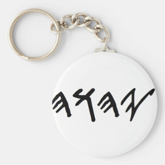 KeyChain With Father Name in Paleo Hebrew