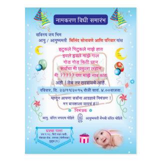 kids birthday invitation.jpg postcard