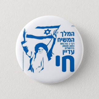 King Moshiach Rebbe nnnnm in Jerusalem! 6 Cm Round Badge