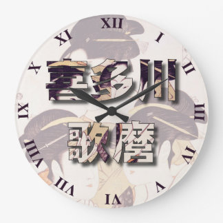Kitagawa Utamaro Ukiyo-e Japanese Artist Letters Large Clock