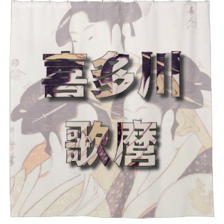 Kitagawa Utamaro Ukiyo-e Japanese Artist Letters Shower Curtain