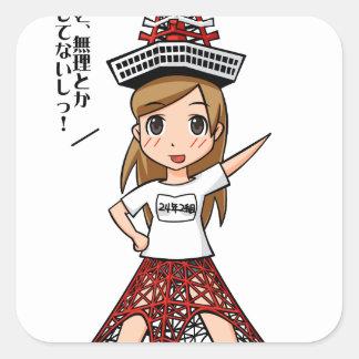 Kiyouko junior high school 24th grade English Square Sticker