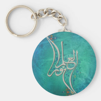 """""""Knowledge is light"""" in Arabic calligraphy Key Ring"""