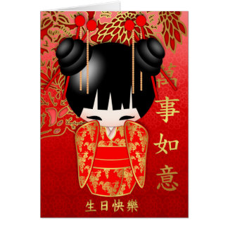 Kokeshi Doll Happy Birthday In Chinese 生日快樂 Greeting Card