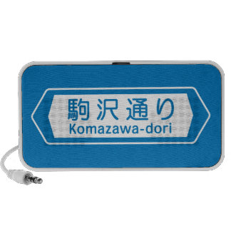 Komazawa-dori, Tokyo Street Sign Notebook Speakers