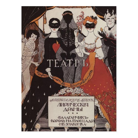 Konstantin Somov: Title Page of 'Theatre' Postcard