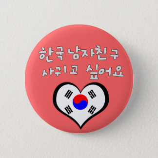 Korean Boyfriend Pin