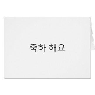KOREAN - CONGRATULATIONS CARD