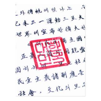Korean Constitution Postcard