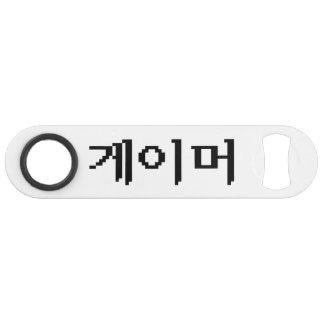 Korean Gamer 게이머