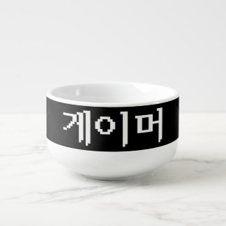 Korean Gamer 게이머 Soup Mug