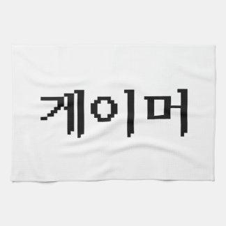 Korean Gamer 게이머 Tea Towels