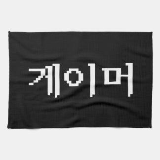 Korean Gamer 게이머 Towel