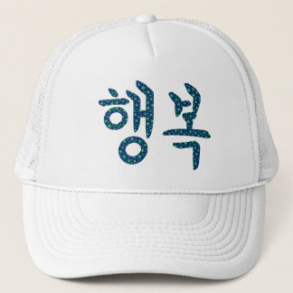 Korean HAENGBOK - HAPPINESS in Stars Trucker Hat