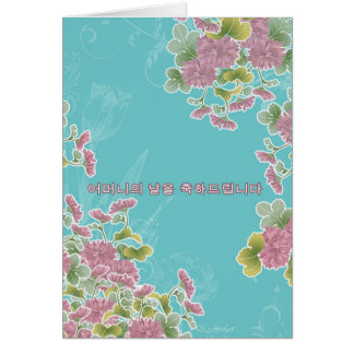 """Korean """"happy mother's day"""" greeting card"""