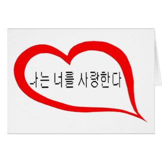 Korean I love you Card