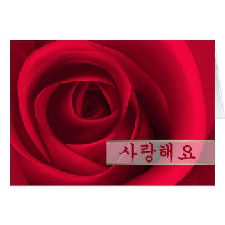 Korean I Love You Valentine's Day Card