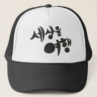 "Korean lettering design, "" Travel the world"" Trucker Hat"