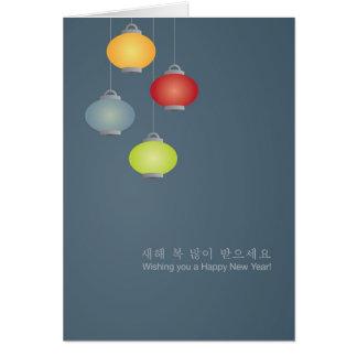 Korean Lunar New Year Greeting Card