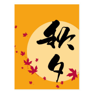 Korean Mid Autumn Calligraphy Postcard