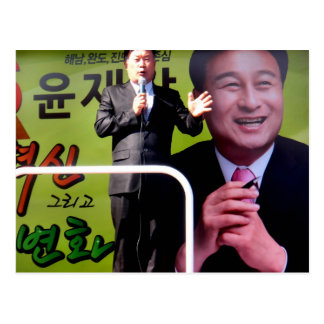 Korean Politician Postcard