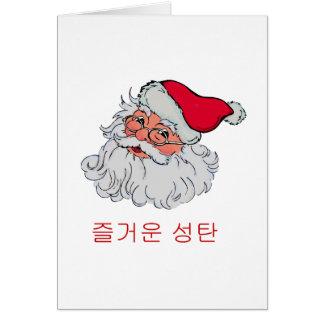 Korean Santa Card