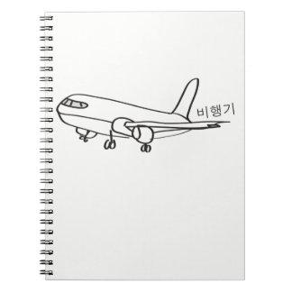 Korean Vocabulary Airplane 한국의 비행기 Notebook