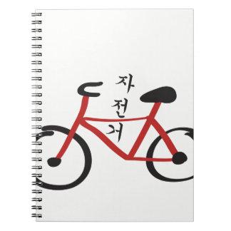 Korean Vocabulary Red and Black Bicycle 한국의 자전거 Notebook