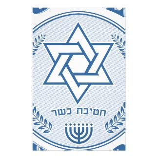Kosher Division Stationery