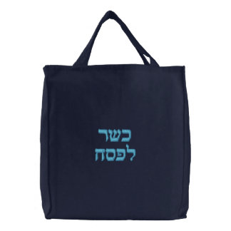 Kosher for Passover in Hebrew Embroidered Tote Bag