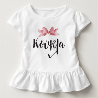 Koukla Greek girl shirt