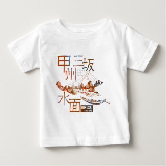 Kousiyuu three hill water surface baby T-Shirt