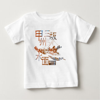 Kousiyuu three hill water surface baby T-Shirt