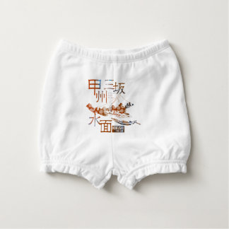 Kousiyuu three hill water surface nappy cover