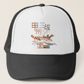 Kousiyuu three hill water surface trucker hat
