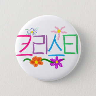 Kristi / Christie / Christy / Kristy 6 Cm Round Badge