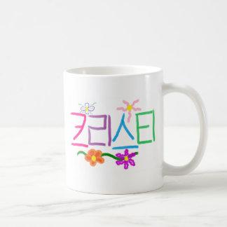Kristi / Christie / Christy / Kristy Coffee Mug