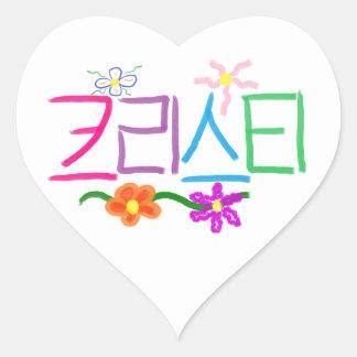 Kristi / Christie / Christy / Kristy Heart Sticker