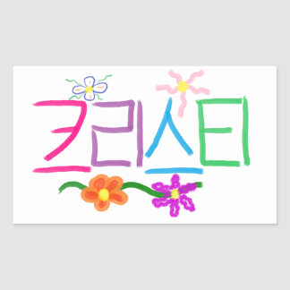 Kristi / Christie / Christy / Kristy Rectangular Sticker
